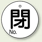 バルブ開閉表示板 丸型 閉 (白地黒字) 60mmφ 5枚1組 (854-82)