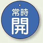 バルブ開閉札 丸型 常時開 (緑地/白字) 両面表示 5枚1組 サイズ:50mmφ (855-26)