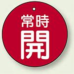 バルブ開閉札 丸型 常時開 (赤地/白字) 両面表示 5枚1組 サイズ:30mmφ (855-21)
