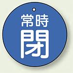 バルブ開閉札 丸型 常時閉 (青地/白字) 両面表示 5枚1組 サイズ:30mmφ (855-23)