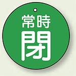 バルブ開閉札 丸型 常時閉 (緑地/白字) 両面表示 5枚1組 サイズ:30mmφ (855-25)