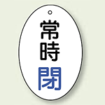 バルブ開閉表示板 だ円型 常時閉 青字 60×40 5枚1組 (855-83)