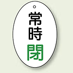 バルブ開閉表示板 だ円型 常時閉 緑字 60×40 5枚1組 (855-85)