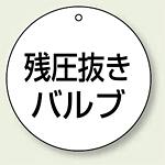 バルブ開閉表示板 丸型 残圧抜きバルブ 70mmφ 5枚1組 (856-06)