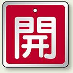 アルミ製バルブ開閉札 角型 開 (赤地/白字) 両面表示 5枚1組 サイズ:H50×W50mm (857-02)