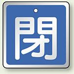 アルミ製バルブ開閉札 角型 閉 (青地/白字) 両面表示 5枚1組 サイズ:H50×W50mm (857-03)