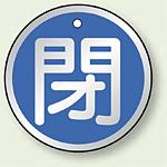 アルミ製バルブ開閉札 丸型 閉 (青地/白字) 両面表示 5枚1組 サイズ:50mmφ (857-11)