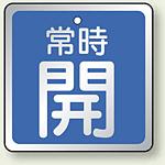 バルブ開閉表示板 角型 常時開 (青地白字) 65角・5枚1組 (857-17)