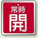 バルブ開閉表示板 角型 常時開 (赤地白字) 65角・5枚1組 (857-18)