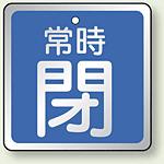 バルブ開閉表示板 角型 常時閉 (青地白字) 65角・5枚1組 5枚1組 (857-19)