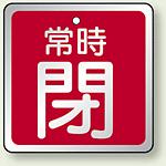 バルブ開閉表示板 角型 常時閉 (赤地白字) 65角・5枚1組 (857-20)