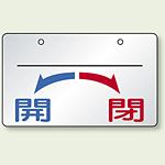 バルブ開閉表示板 開←→閉 上部名称用スペース有 アルミ 5枚1組 (857-22)