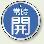アルミ製バルブ開閉札 丸型 常時開 (青地/白字) 両面表示 5枚1組 サイズ:50mmφ (857-23)
