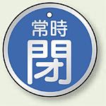アルミ製バルブ開閉札 丸型 常時閉 (青地/白字) 両面表示 5枚1組 サイズ:50mmφ (857-25)