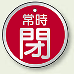 アルミ製バルブ開閉札 丸型 常時閉 (赤地/白字) 両面表示 5枚1組 サイズ:50mmφ (857-26)