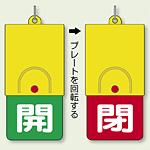 回転式両面表示板 開 (緑地) ・閉 (赤地) (857-36)