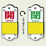 スライダー式バルブ表示板 開(赤)/閉(緑) サイズ:(小)H95×W35mm (857-42)