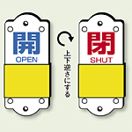 スライダー式バルブ表示板 開(青)/閉(赤) サイズ:(小)H95×W35mm (857-46)