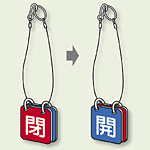 両面用表示板 閉(赤) 開(青) 65角 5セット1組 (857-50)