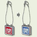 両面用表示板 閉(赤・フチ有) 開(青・フチ有) 65角 5セット1組 (857-51)