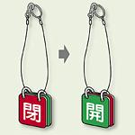 両面用表示板 閉(赤) 開(緑) 65角 5セット1組 (857-52)