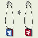 両面用表示板 閉(青) 開(赤) 40角 5セット1組 (857-54)