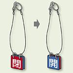 両面用表示板 閉(赤) 開(青) 40角 5セット1組 (857-56)