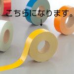 屋内床貼用テープ(ユニテープ) 幅50mm×50m巻 カラー:黄 (863-07)