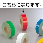 屋内床貼用テープ(ユニテープ) 幅50mm×50m巻 カラー:赤 (863-09)