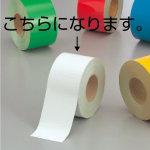 屋内床貼用テープ(ユニテープ) 幅広100mm×50m巻 カラー:白 (863-11)