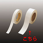 紙製両面テープ (セパ付) 30m巻 幅:50mm幅 (863-34)