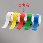 ローコスト屋内床貼テープ (セパ無) 50mm幅×33m巻 カラー:赤 (863-383)