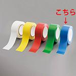 ローコスト屋内床貼テープ (セパ無) 50mm幅×33m巻 カラー:青 (863-385)