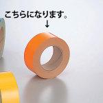 屋内床貼用テープ(ユニテープ) 幅50mm×20m巻 カラー:オレンジ (863-86)