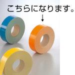 屋内床貼用テープ(ユニテープ) 幅50mm×50m巻 カラー:オレンジ (863-92)