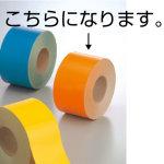 屋内床貼用テープ(ユニテープ) 幅広100mm×50m巻 カラー:オレンジ (863-98)