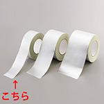 アルミテープ ツヤ無し (セパ付) 50m巻 幅:50mm幅 (864-27)