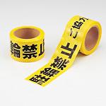 駐輪禁止テープ (粘着無・セパ無) 70mm幅×50m巻 (864-46)
