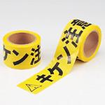 キケン注意テープ (粘着無・セパ無) 70mm幅×50m巻 (864-47)