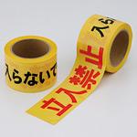 立入禁止テープ (粘着無・セパ無) 70mm幅×50m巻 (864-49)