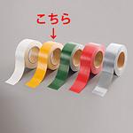 布テープ (簡易ラインテープ) (セパ無) 50mm幅×25m巻 カラー:黄 (864-69)