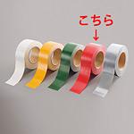 布テープ (簡易ラインテープ) (セパ無) 50mm幅×25m巻 カラー:赤 (864-741)