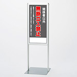 サインスタンドAL Bタイプ 片面・無断立入 (865-161)
