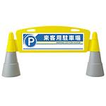フィールドアーチ 来客用駐車場 片面表示 865-271