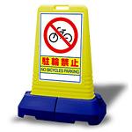 サインキューブトール 駐輪禁止 片面 (865-421)