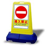 サインキューブトール 進入禁止 片面 (865-431)