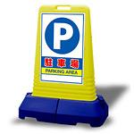 サインキューブトール 駐車場 片面 (865-441)
