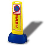 サインキューブスリム 駐車禁止 イエロー 片面 (865-611YE)