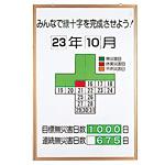 無災害記録表 (セット) みんなで緑十字を完成させよう (867-10)