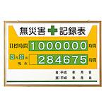 無災害記録表 (セット) 黄色地デザイン 600×900mm (867-12)